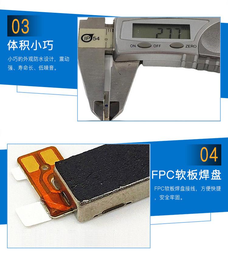 微型振动电机_线性马达-线性脉冲振动无刷微型精密马达